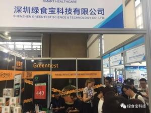 绿食宝科技—ChinaHi-TechFair 2017中国国际高新技术成果交易会