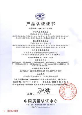 中国质量认证中心颁发的质量认证证书(1)