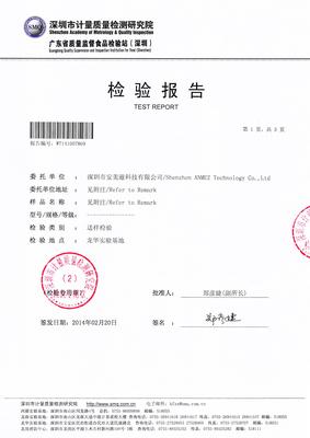 国家计量质量检测机构颁发的准确度认证